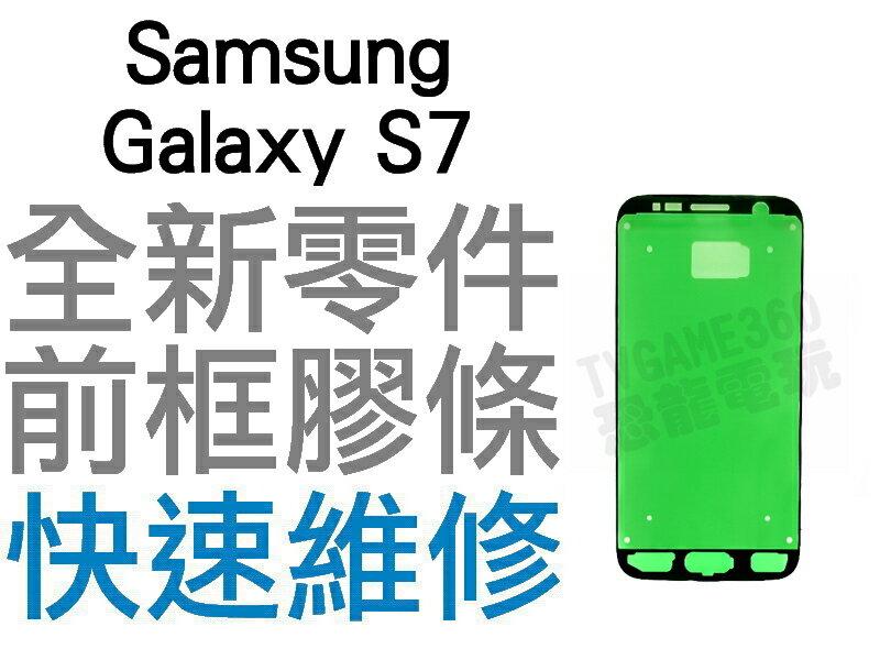 Samsung 三星 Galaxy S7 G9300 前框膠 膠條 黏膠 手機維修 全新零件 專業維修【台中恐龍電玩】