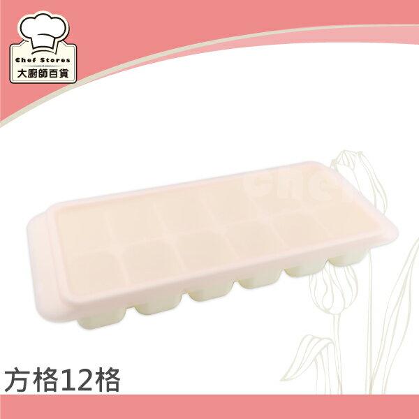KOKUBO寶寶離乳冷凍盒副食品保存盒方格12格製冰盒日本製-大廚師百貨