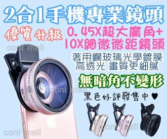 【coni shop】0.45X超大廣角附贈10倍微距二合一手機專業鏡頭 無暗角 通用廣角鏡 微距 自拍神器 獵奇同款