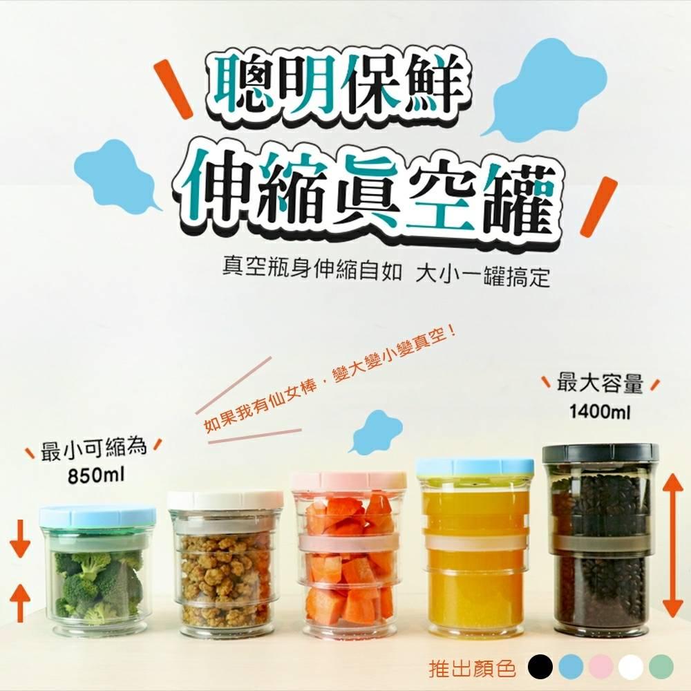 專利真空伸縮儲豆罐/食材收納/咖啡豆/茶葉/乾貨/雙氣閥/保鮮罐/密封罐/好神罐