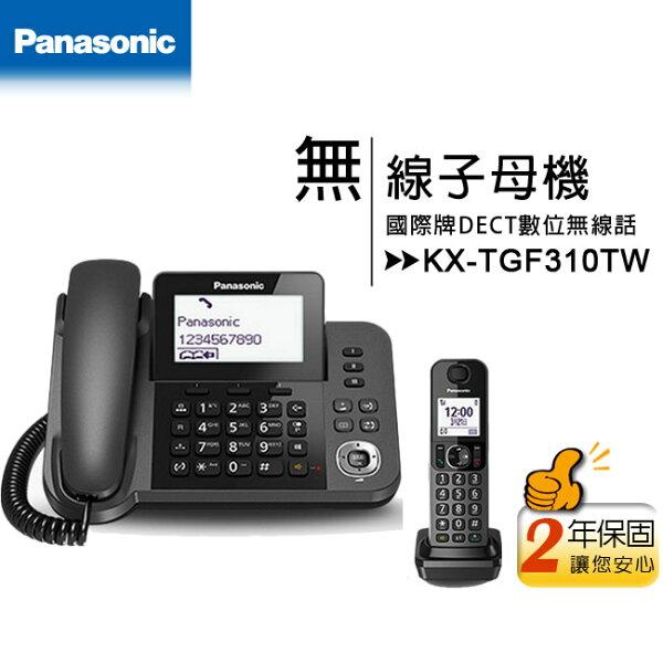 國際牌PanasonicKX-TGF310TW親子機DECT數位無線電話(KX-TGF310)