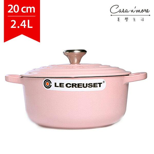 LeCreuset新款圓形鑄鐵鍋湯鍋燉鍋炒鍋20cm2.4L法國製
