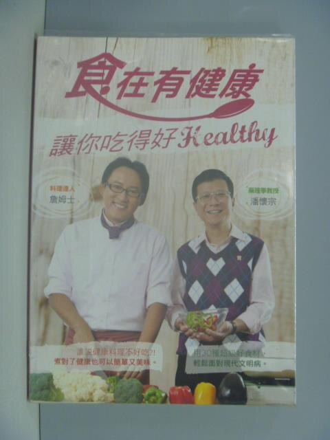 【書寶二手書T8/養生_ZAM】食在有健康_潘懷宗