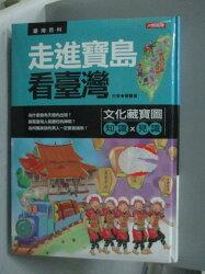 【書寶二手書T8/少年童書_ZAA】走進寶島看臺灣-文化藏寶圖_陳馨儀