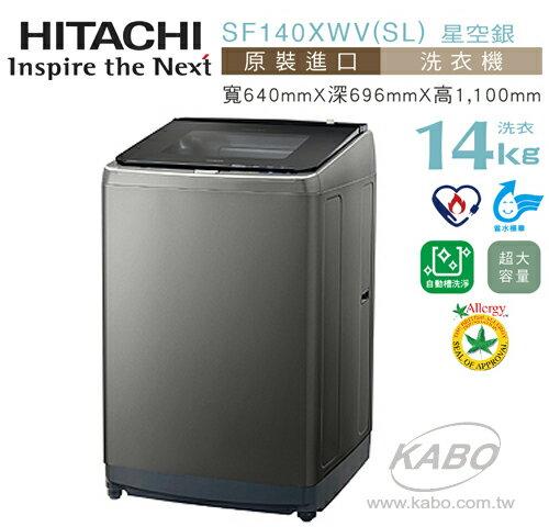 【佳麗寶】-(日立HITACHI) 14公斤上掀式洗衣機【SF140XWVSL】