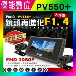 飛樂 Philo PV550 plus【送64G+果凍套+金屬支架】1080P 前後雙鏡頭 機車行車紀錄器 全新改版