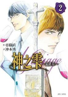 神之雫 最終章~Mariage(02)