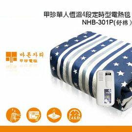 ★樂焙客☆▼ 原裝進口 ▼韓國甲珍☆型號NHB-301P恆溫4段定時型電熱毯(舒棉)