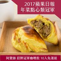 ⭐!📣📣感謝狂銷→ 招牌冠軍咖哩餃  ▶