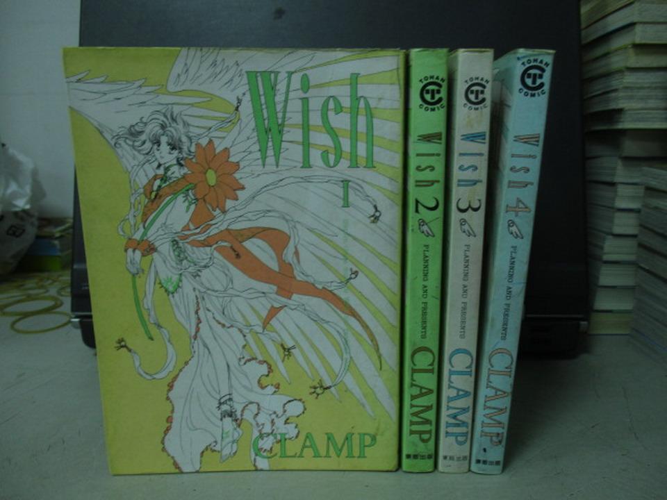 【書寶二手書T3/漫畫書_NOH】Wish_1~4集合售_CLAMP