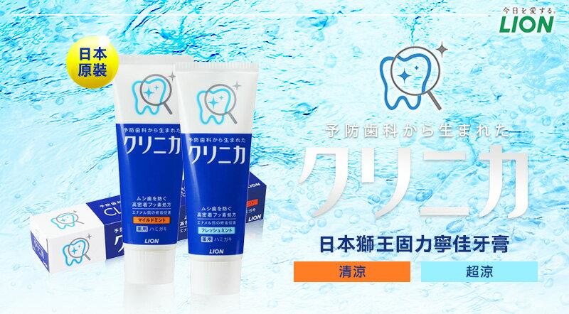 代購現貨 日本原裝LION 涼感酵素牙膏130g IF0406