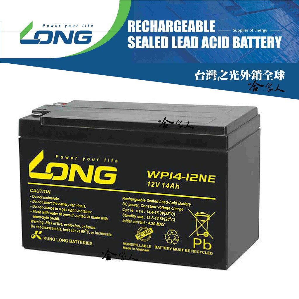 LONG 廣隆光電 WP14-12 NP 12V 14Ah UPS 不斷電系統 電動車 玩具車 電池 密閉式電池 哈家人