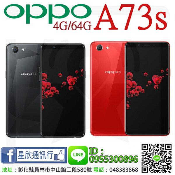 【星欣】OPPOA73s4G64G6吋大螢幕升級電池大容量3410mAhAI智慧拍照直購價