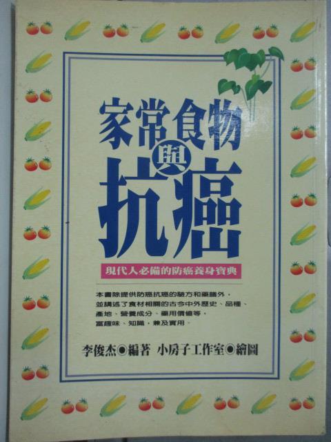 【書寶二手書T5/養生_OBO】家常食物與抗癌_李俊杰