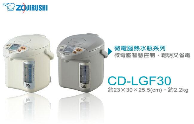 象印 微電腦電動熱水瓶-3.0L CD-LGF30