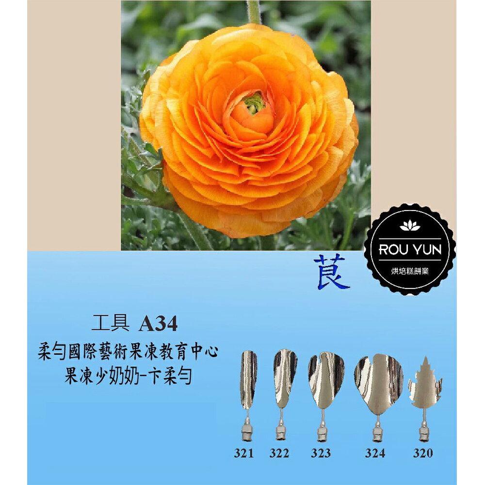 優果《越南進口不鏽鋼果凍花針A34》每組內含5支針