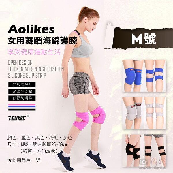 攝彩:攝彩@Aolikes女用舞蹈海綿護膝M號單只裝防撞運動膝蓋防護運動用品跪地加厚護具放開式奧力克斯熱舞