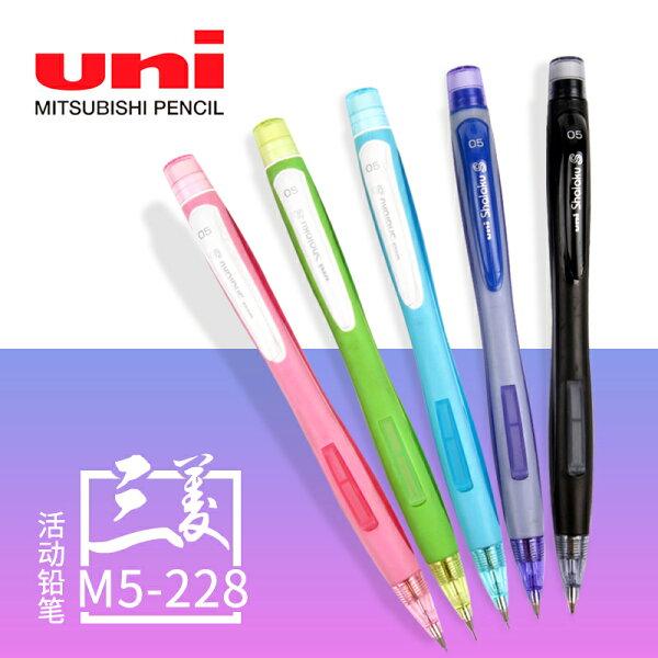 Uni三菱側壓式自動鉛筆M5-228(0.5mm)