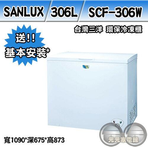 SANLUX台灣三洋306公升臥式冷凍櫃SCF-306W~限區含配送基本安裝
