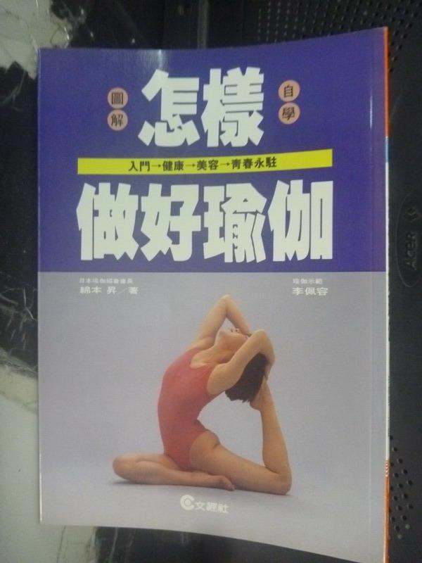 【書寶二手書T1/養生_IPB】怎樣做好瑜伽_綿本昇