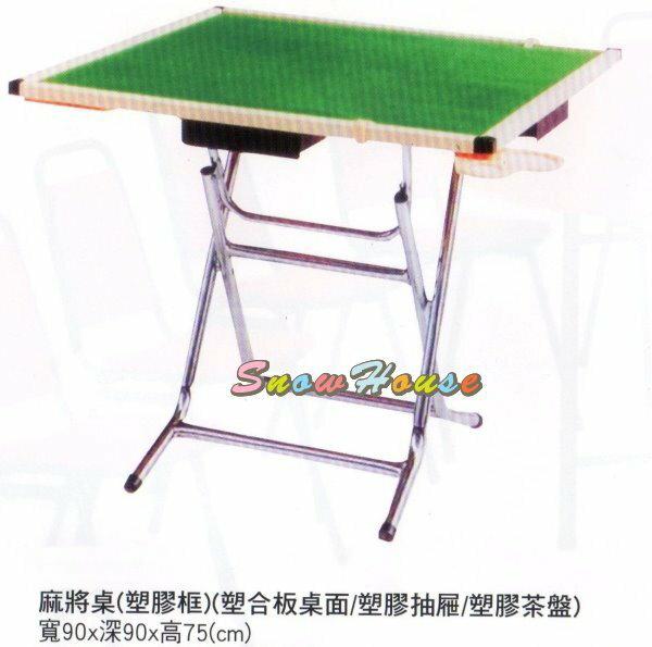╭☆雪之屋居家生活館☆╯AA630-01麻將桌/餐桌(塑膠框、塑合板桌面、塑膠抽屜、塑膠茶盤)