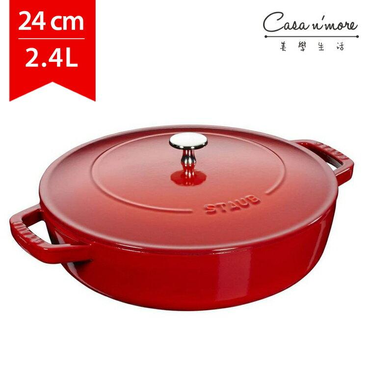 Staub 水滴型多功能燉鍋 鑄鐵鍋 湯鍋 24cm 櫻桃紅 - 限時優惠好康折扣