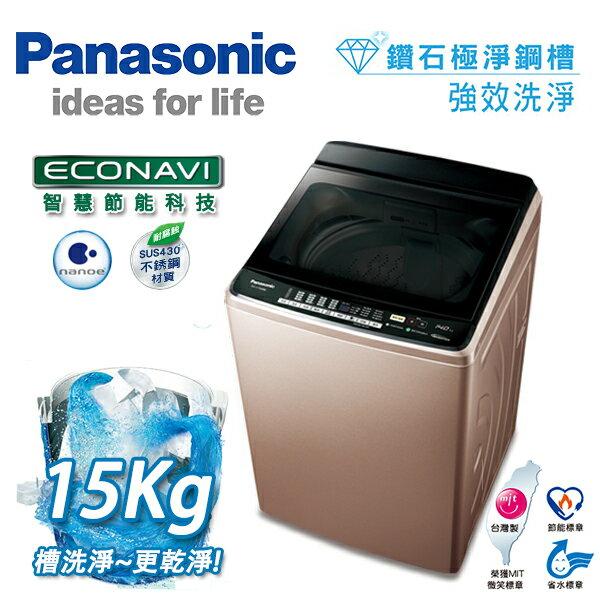 Panasonic 15公斤ECO NAVI變頻洗衣機 NA-V168DB-PN 玫瑰金