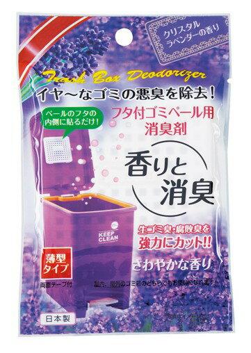 日本垃圾桶除臭貼(薰衣草)