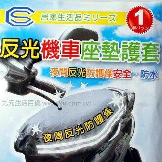 【九元生活百貨】反光機車座墊護套-中 機車墊 椅墊套