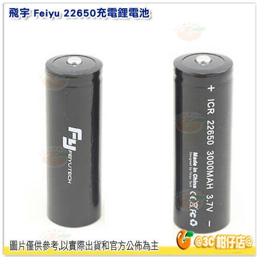 飛宇 Feiyu 22650 原廠 充電鋰電池 單顆 充電電池 適 SUMMON、SPG、G5、G5GS 手持穩定器電池