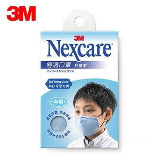 3M 舒適口罩 ( Kids兒童型 ) 粉藍色 ★防寒保暖,透氣舒適,不易生蹣★ 居家口罩 立體口罩 機車口罩