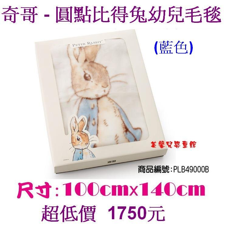 *美馨兒* 奇哥 -圓點比得兔幼兒毛毯禮盒(藍色)+贈奇哥紙袋 1750元
