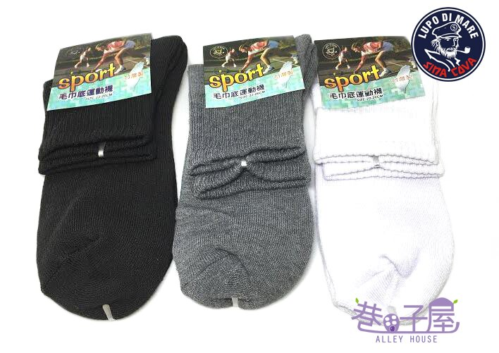 【 價 20 雙】SINA COVA老船長 素色毛巾底 襪 氣墊襪 MIT  三色
