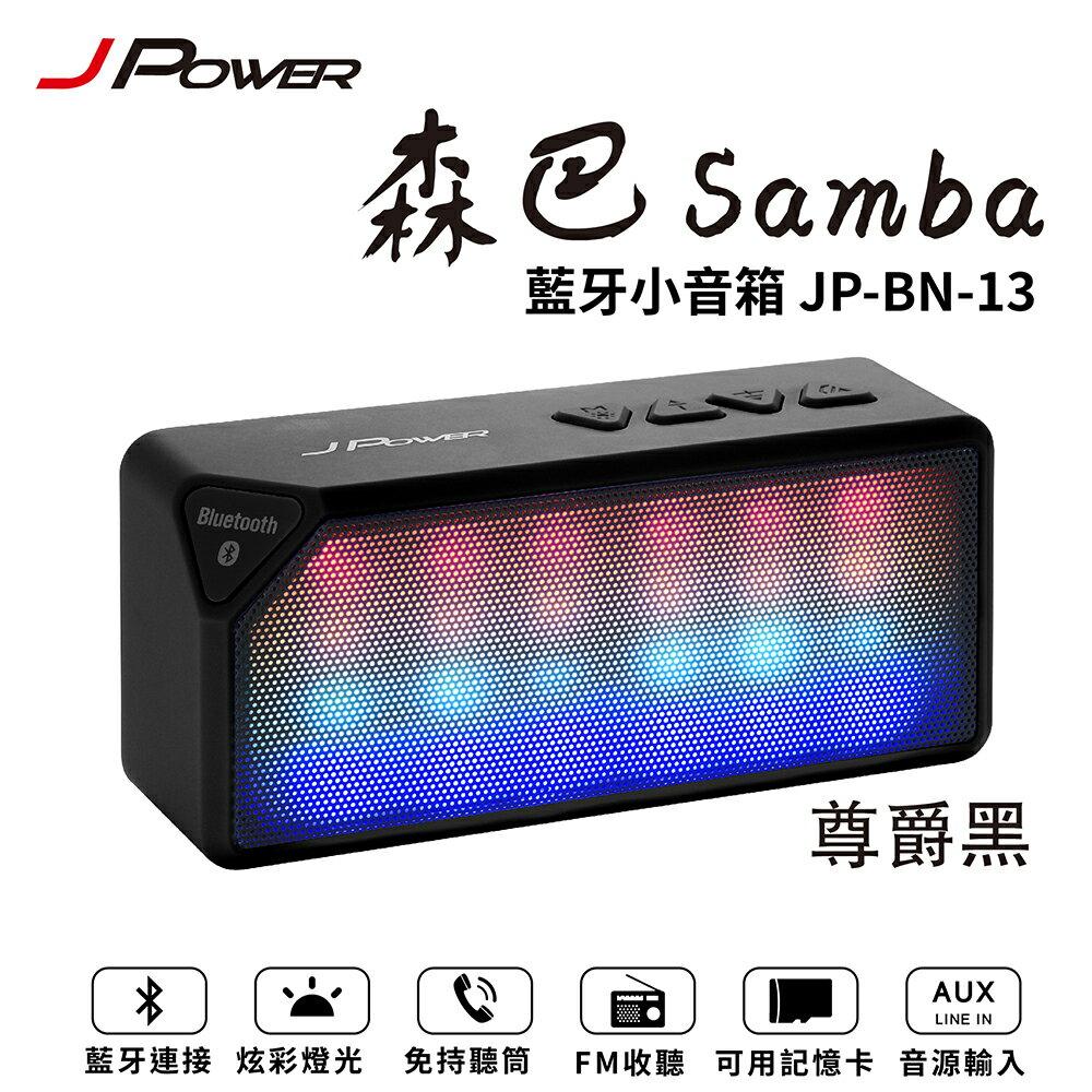 【迪特軍3C】J-Power森巴 夜燈藍牙喇叭 黑 藍牙配對 內置麥克風 可語音通話 免持