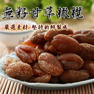 無籽甘草橄欖~蜜餞 果乾 梅子 200公克【正心堂花草茶】