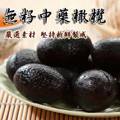 無籽中藥橄欖~蜜餞 果乾 梅子 200公克【正心堂花草茶】
