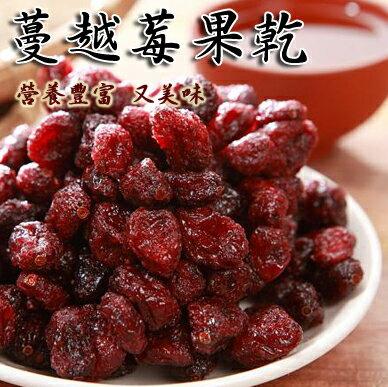 加拿大蔓越莓乾~酸中帶甜的好滋味 蜜餞 果乾 200公克【正心堂花草茶】