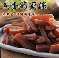 五香 黑胡椒 辣味 低熱量 網購熱銷 免運