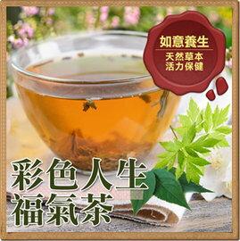 彩色人生福氣茶  15小包入  花草茶 茶包 茶葉 養生茶飲 天然草本 活力保健~正心堂花