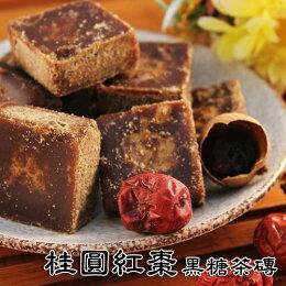 桂圓紅棗黑糖 養生 天然 冬季 保養 免運
