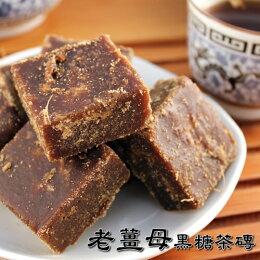 老薑 茶磚 養生黑糖 天然 冬季 保養 免運