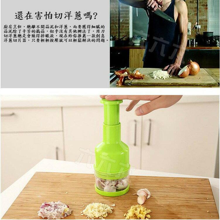 洋蔥切片器居家廚房切菜器蔬菜切碎器創意手動壓蒜器