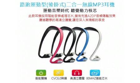 (精緻版) MP3 FM WAV耳掛式 TF插卡 mp3 運動耳機(現貨+預購)