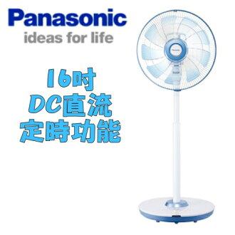 Panasonic 國際牌【F-L16DMD】16吋高級型DC直流遙控立扇
