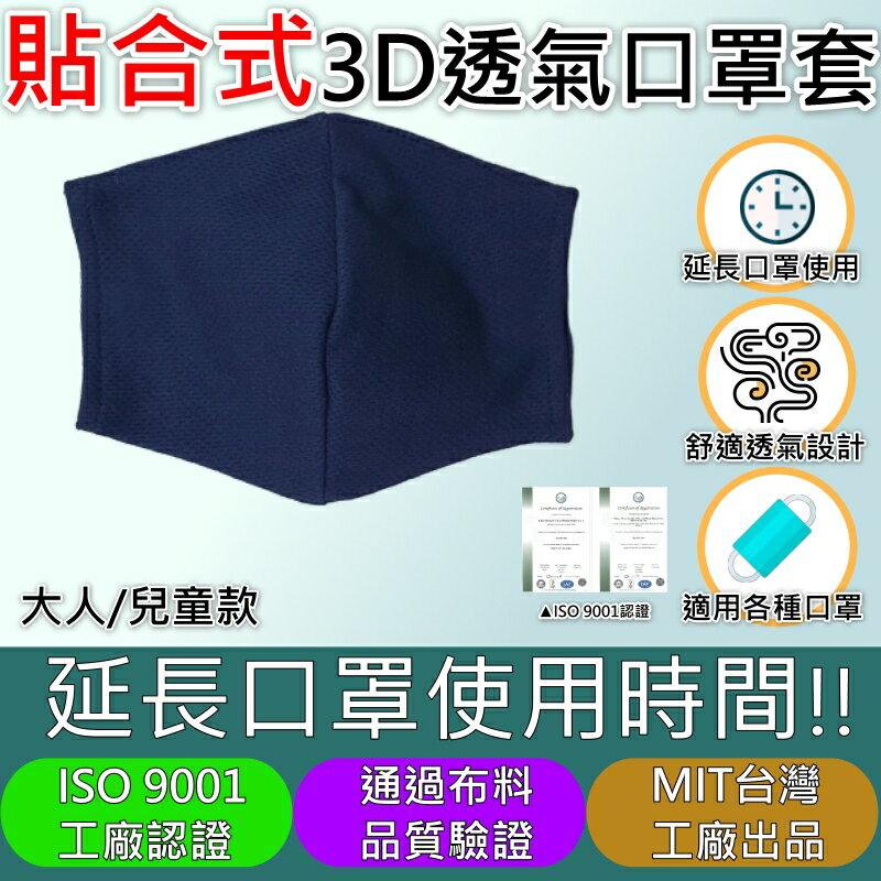 (現貨供應)台灣製造3D立體口罩套 延長口罩壽命 可多次清洗 布口罩 防塵口罩 防護口罩 大人款 兒童款 - 限時優惠好康折扣