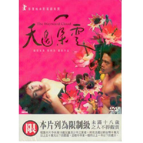 天邊一朵雲DVD 蔡明亮/李康生/陳湘琪