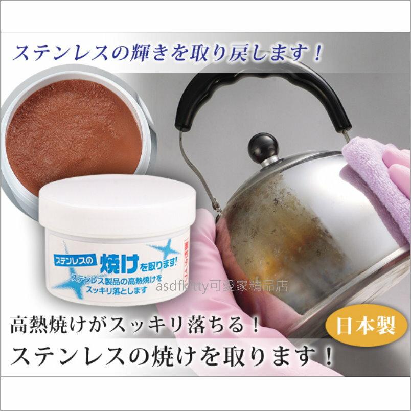 asdfkitty可愛家☆日本ARNEST 不鏽鋼清潔去汙劑/焦痕去除劑-刷水壺.鍋子.杯子.瓦斯爐...等-日本製