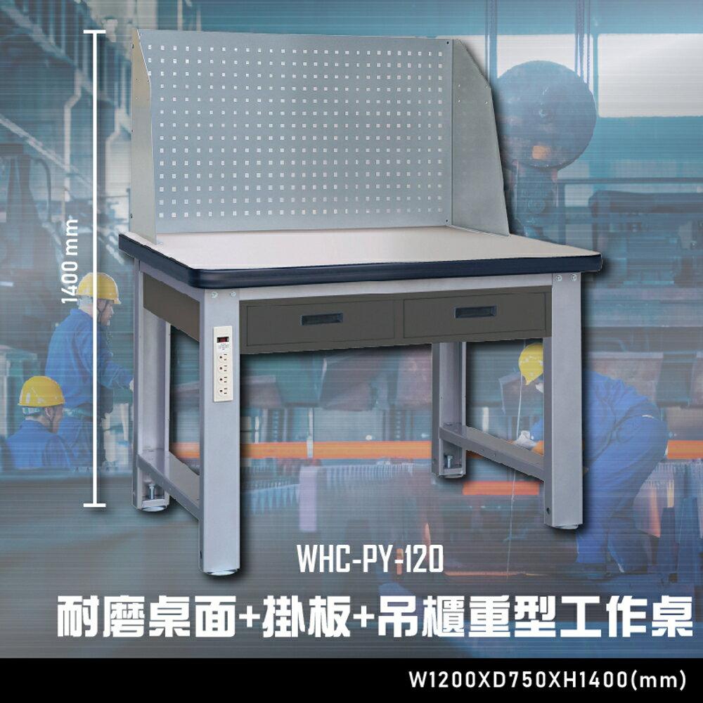 【辦公 】大富WHC-PY-120 耐磨桌面-掛板-吊櫃重型工作桌 辦公  工作桌 零件收納