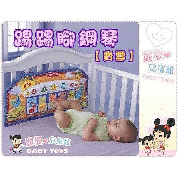 麗嬰兒童玩具館~費雪牌專櫃-小baby的音樂踢踢腳鋼琴.優質床掛玩具 0