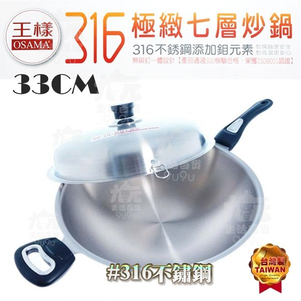 【九元生活百貨】王樣 316極緻七層炒鍋/33cm #316不鏽鋼 不沾鍋
